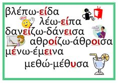 Picture Letter Activities, Educational Activities, Teaching Kids, Kids Learning, Grammar Posters, Learn Greek, Greek Language, Language Lessons, Special Education