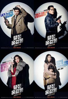 탐정홍길동 포스터