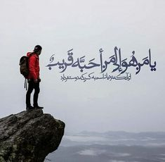 Islamic Qoutes, Arabic Quotes, Allah Names, Persian Quotes, Instagram Highlight Icons, Islamic Pictures, Hadith, Volleyball, Quran