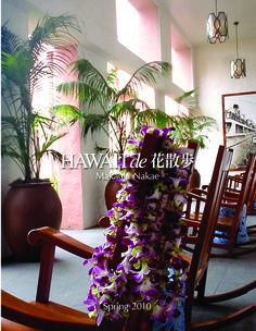 Royal Hawaiian Hotel Pink Palace, Oahu, Hawaiian, Plants, Plant, Planets