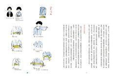 湯自慢  封面設計/封面插畫:王春子 內頁插畫/內頁版型設計:王春子  原點出版社  2008