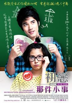a little called love (Thai movie)