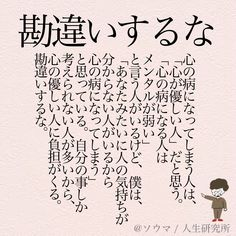 The Words, Qoutes, Life Quotes, Famous Words, Japanese Language, Keep In Mind, Life Hacks, Poems, Self
