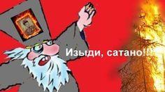 РПЦ БУДЕТ ТУШИТЬ ПОЖАРЫ В РОССИИ!