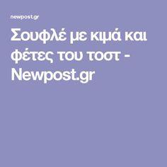 Σουφλέ με κιμά και φέτες του τοστ - Newpost.gr