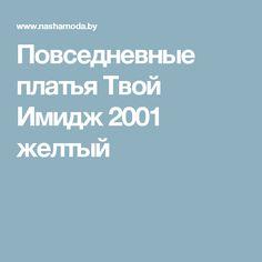 Повседневные платья Твой Имидж 2001 желтый