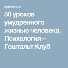 50 уроков умудренного жизнью человека, Психология – Гештальт Клуб