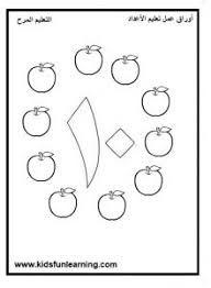 تعليم الارقام العربية للاطفال من 1 الى 20 بحث Google In 2020 Letters Symbols Digits
