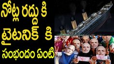 Relation between currency demonetisation and titanic sinking|Tollywood H...