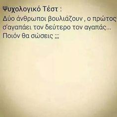 Θα εσωζες αυτον που σημαινει πολλα για σενα και θα απογοητευες αυτον που σε λατρευει εξισου πολυ ή θα εκαιγες την καρδια σου αφηνοντας αυτον που αγαπας ν βουλιαξει? Κι ομως καθημερινα εκει εξω διαλεγουμε πολυ πιο ευκολα! Greek Quotes, Wise Quotes, Funny Quotes, Inspirational Quotes, Clever Quotes, Say Anything, Love Words, Psychology, My Life