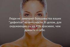 Люби себя ))