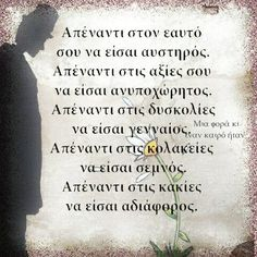Greek Quotes, Wise Words, Real Life, Inspirational Quotes, Pictures, Greek Language, Life Coach Quotes, Wisdom Sayings, Inspiring Quotes