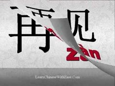 How to Say Goodbye in Chinese is easy with video!  (And really, the next step after knowing how to say hello).  :-)