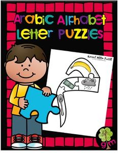These fun Arabic Alphabet Puzzles will help your little learner become familiar with the shape and form of each letter. Get more for less! Save more than 35% by buying the ARABIC ALPHABET PRESCHOOL SERIES BUNDLEAfter using and reviewing my products please kindly leave feedback which will allow others to assess the quality of my products and which will help me improve on them and future products inshaAllah!
