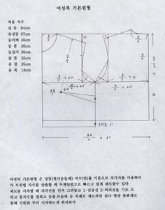 여성복 기본원형: 아동복 원형은 목둘레 B/6+ 0.5 하면 된다 신체치수를 정밀하게 재서 활용 하는게 바람직 하다 . 어께치수 나 등품 .앞품치수는 치수를 재서 맞추면 옷이 잘 맞게 된다 Dress Patterns, Sewing Patterns, Pattern Drafting, Pattern Making, Charts, Arts And Crafts, How To Make, Womens Fashion, Corsage