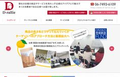 株式会社ディーラリエ 公式サイト リニューアル(http://www.d-rallie.co.jp)
