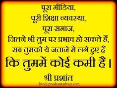 पूरा मीडिया, पूरी सिक्षा व्यवस्था, पूरा समाज, जितने भी तुम पर प्रभाव हो सकते हैं,सब तुमको ये जताने में लगे हुए हैं कि तुममें कोई कमी है । ~ श्री प्रशांत  #ShriPrashant #Advait #media #society #education Read at:- prashantadvait.com Watch at:- www.youtube.com/c/ShriPrashant Website:- www.advait.org.in Facebook:- www.facebook.com/prashant.advait LinkedIn:- www.linkedin.com/in/prashantadvait Twitter:- https://twitter.com/Prashant_Advait