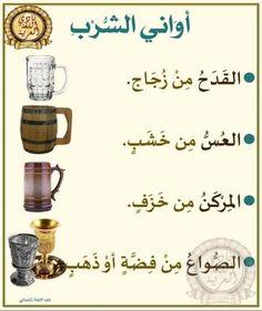 Arabic Sentences, Arabic Phrases, Islamic Phrases, Arabic Quotes, Machine Learning Deep Learning, Learning Websites, Learning Arabic, Life Skills Activities, Learn Arabic Alphabet