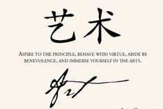 Art, Chinese proverb:  Aspire to the principle, behave with virtue, abide by benevolence, and immerse yourself in the arts.