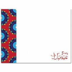 Eid Mubarak Greeting Cards Block Border by Soulful Moon. Eid Mubarak Greeting Cards, Eid Cards, Ramadan Greetings, Eid Mubarak Greetings, Goth, Classy, Calligraphy, Colorful, Contemporary