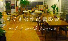 ~あなたのすてきな作品をカメラマンに撮影してもらいませんか?~    10月9日(火)に、京都のコワーキングスペース『oinai karasuma』で『すてきな作品撮影会 vol.4 with peeece』を開催☆