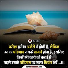 Hindi Quotes Images, Hindi Quotes On Life, Spiritual Quotes, Life Quotes, Qoutes, Quotations, Desi Quotes, Marathi Quotes, General Knowledge Facts