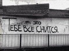 Надписи на стенах udmurt, стена, надпись, Россия, длиннопост