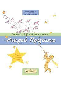 """""""Το μεγάλο βιβλίο δραστηριοτήτων του Μικρού Πρίγκιπα""""   Ντε Σαίντ Εξιπερύ Αντουάν"""