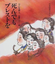 『死んでもブレストを』早乙女勝元文、遠藤てるよ絵(日本図書センター、2001年)  太平洋戦争の末期、1945年3月10日の未明に東京大空襲がありました。アメリカ軍の大規模な空襲によって東京一円は火の海となり、10万人以上が犠牲になりました。  この絵本は、その東京大空襲のさなかに命を落とした電話交換手の若い女性たちを描いています。「ブレスト」とは、彼女たちが肌身離さず身につけていたへッドホン式送受話器のことです。  軍事機密をも伝達した彼女たちは、「死んでもブレストを離すな」と教えられ、爆撃による火の手に包まれながらも最後まで職務を全うしたと伝えられています。戦争の悲惨さ、惨さが痛いほど伝わってくる作品です。 http://p.tl/6yEJ #絵本 #ehon #peace