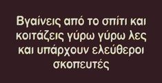 English Quotes, Out Loud, Greek, Poetry, Funny, Pictures, Funny Parenting, Poetry Books, Greece
