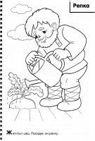 Colouring Pages, Coloring Pages For Kids, Coloring Sheets, Adult Coloring, Coloring Books, Classroom Labels, Russian Folk Art, Human Drawing, Maila