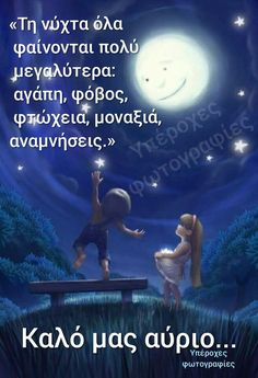 Good Night, Good Morning, Beautiful Pink Roses, Greek Quotes, Best Quotes, Wish, Sayings, Words, Pictures