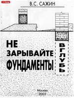 Сажин В. С. Не зарывайте фундаменты вглубь. - М., 2003