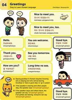 I thought I'll share some of my Korean Language resources with my readers. Not too heavy content. Just simple illustrations of day-to-day situations. Who knows, they might come in handy if you shou...