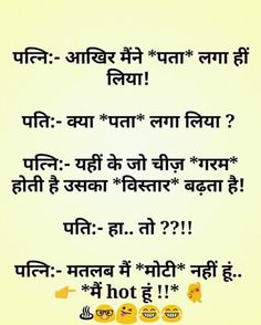 Photo Crazy Facts, Weird Facts, Funny Pics, Funny Pictures, Veg Jokes, Wife Jokes, Some Funny Jokes, Jokes In Hindi, Keep Smiling