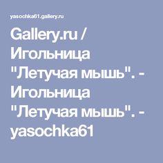 "Gallery.ru / Игольница ""Летучая мышь"". - Игольница ""Летучая мышь"". - yasochka61"