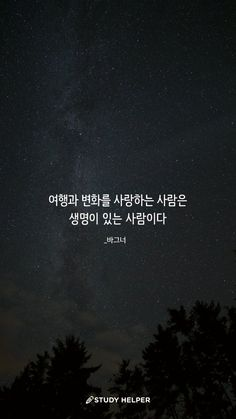 Wise Quotes, Daily Quotes, Famous Quotes, Motivational Quotes, Inspirational Quotes, Study Helper, Korean Text, My Motto, Korean Language