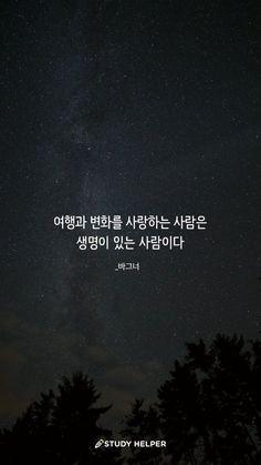 스토리채널에서 다양한 주제, 특별한 이야기로 더 많은 사람들을 만나보세요! Wise Quotes, Daily Quotes, Famous Quotes, Motivational Quotes, Inspirational Quotes, Study Helper, Korean Text, My Motto, Korean Language