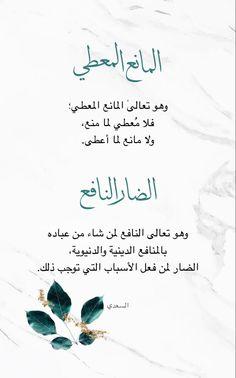 Arabic English Quotes, Arabic Quotes, Islamic Quotes, Almighty Allah, Allah Names, Arabic Words, New Quotes, Ramadan, Quran