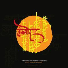Shri Ganesh, Ganesha Art, Krishna, Marathi Calligraphy, Calligraphy Words, Ganpati Bappa Wallpapers, Ganesh Wallpaper, Indian Actress Photos, Superhero Logos