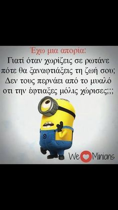 Epiteloussssss Funny Images With Quotes, Funny Photos, Funny Statuses, Funny Bunnies, Greek Quotes, Greeks, Photo Quotes, Best Quotes, Jokes