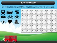 Μέσα συγκοινωνίας και μεταφοράς Κρυπτόλεξο που μπορεί να χρησιμοποιηθεί στην πρώτη ενότητα των Ελληνικών Β΄ Δημοτικού. Υπάρχει η δυνατότητα να τυπωθεί το παιχνίδι έτσι ώστε οι μαθητές να το έχουν και σε χαρτί.