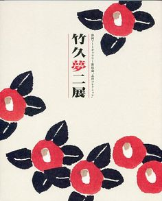 Takehisa Yumeji Japan Graphic Design, Graphic Design Illustration, Watercolor Illustration, New Year Art, Japanese Artwork, Japanese Patterns, Japan Art, Floral Illustrations, Design Museum