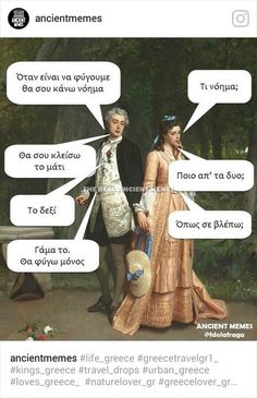 Θα σου κλείσω το μάτι... Greek Memes, Funny Greek Quotes, Funny Quotes, Funny Memes, Jokes, Ancient Memes, English Quotes, Just Kidding, Beach Photography