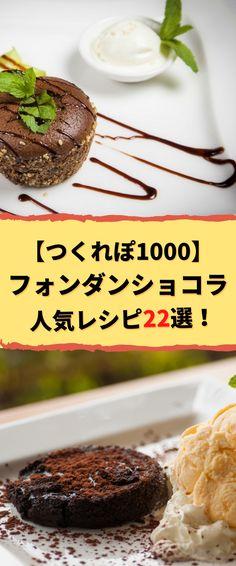 今回は、「フォンダンショコラ」の人気レシピ22個をクックパッド【つくれぽ1000以上】などから厳選!「フォンダンショコラ」のクックパッド1位の絶品料理〜簡単に美味しく作れる料理まで、人気レシピ集を紹介します!ぜひ、お気に入りのレシピを見つけてください。 #つくれぽ10000 #つくれぽ1000 #つくれぽ100 #つくれぽ #フォンダンショコラ #フォンダンショコラつくれぽ #フォンダンショコラレシピ #フォンダンショコラレシピ人気 #クックパッド