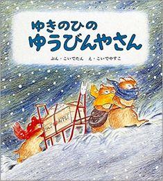 ゆきのひの ゆうびんやさん (幼児絵本シリーズ) | こいで たん, こいで やすこ |本 | 通販 | Amazon