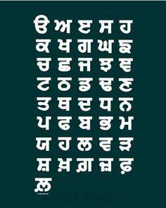 "Graffiti Alphabet ""Punjabi"" India Character ~ T-Shirts by TDjunkie Sikh Quotes, Gurbani Quotes, Punjab Culture, Guru Pics, Hindi Qoutes, Guru Gobind Singh, Punjabi Love Quotes, Alphabet Charts, Punjabi Poetry"