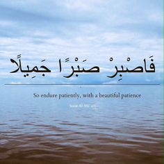 So endure patiently, with a beautiful patience. #Islam