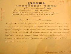 Депеша электромагнитного телеграфа из 1854 – 1352 = 502 год нашей эры: Anno Domini. Говорит о том, что в 1854 – 1352 = 502 год н.э. – технологии у Конде, были.