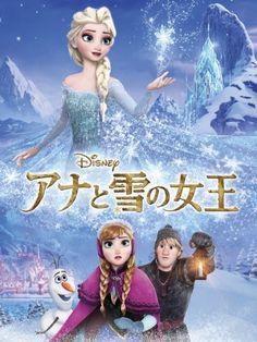 140928 アナと雪の女王 (吹替版) ~ 神田沙也加